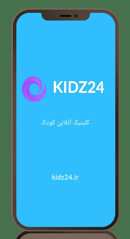 برنامه کیدز24