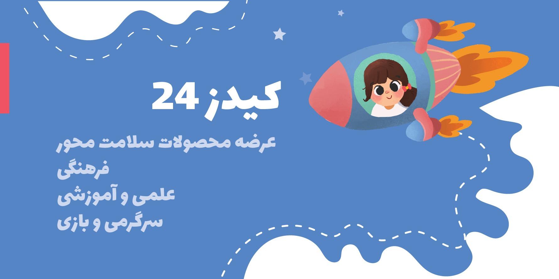 فروشگاه محصولات مادر و کودک کیدز 24 برای خانواده های ایرانی