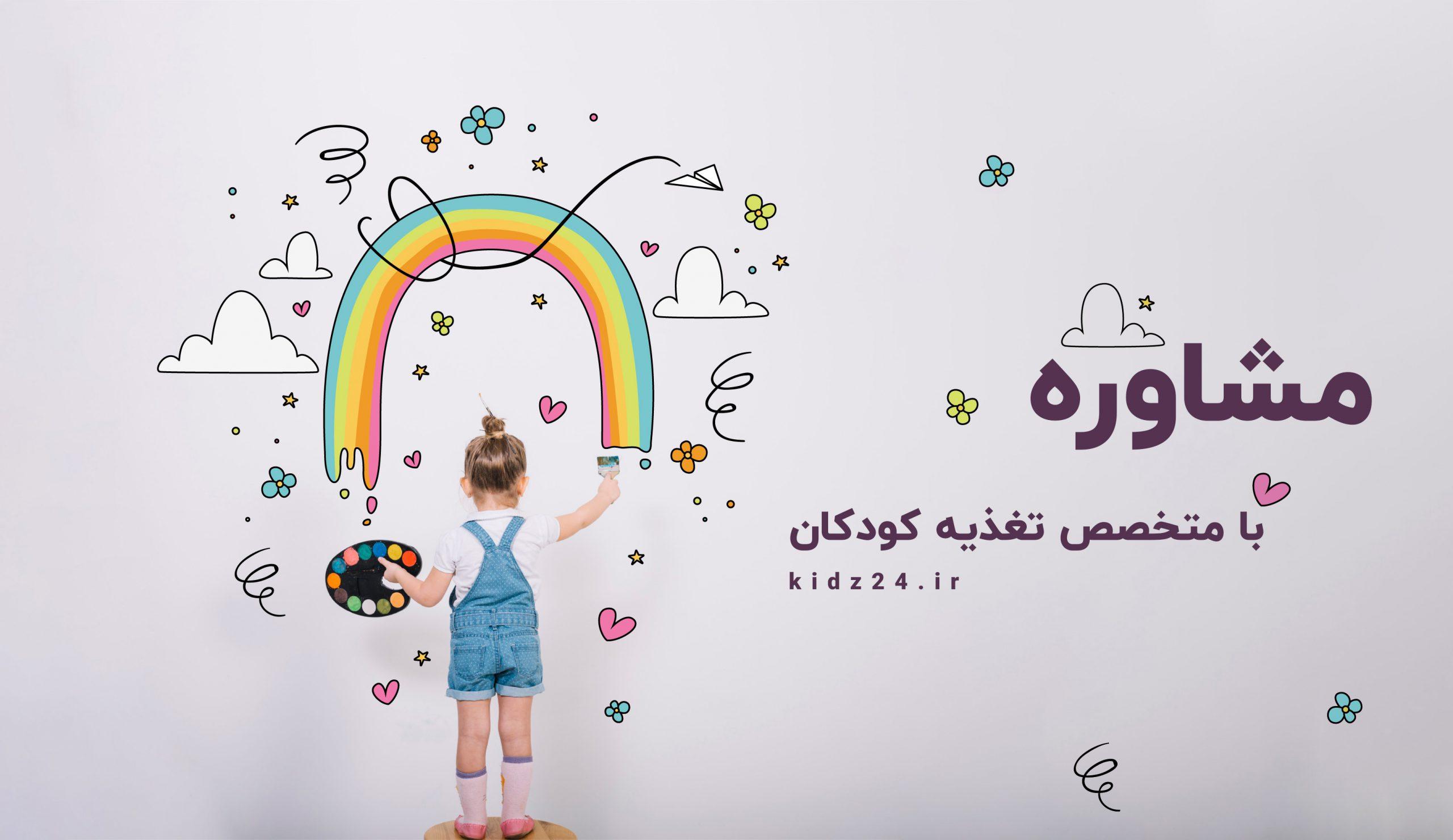 متخصص تغذیه کودکان, کلینیک آنلاین کیدز24
